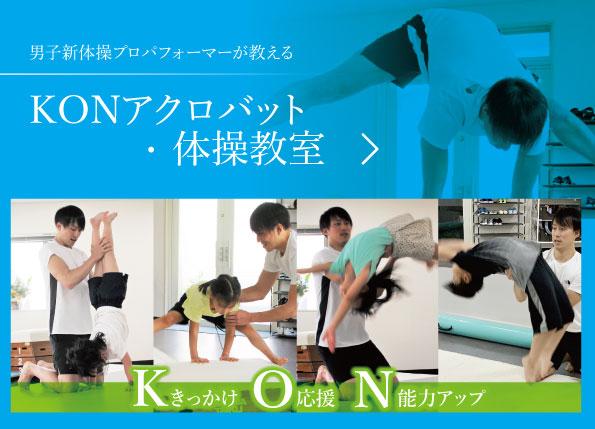 KONアクロバット&体操教室