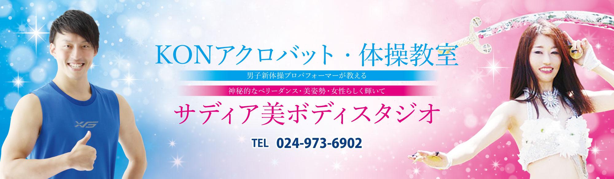 KONアクロバット・体操教室&サディア美ボディスタジオ